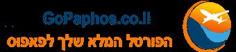 פאפוס | המדריך המלא למטיילים באזור פאפוס קפריסין